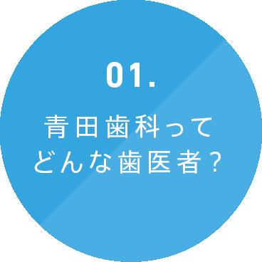 01.青田歯科ってどんな歯医者?